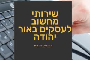 שירותי מחשוב לעסקים באור יהודה