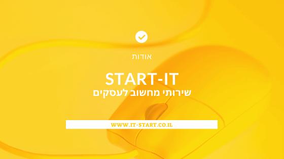 אודות חברת IT-START - שירותי מחשוב לעסקים